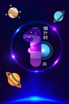 countdown number starry sky 1 day , 1, Vector, Number Imagem de fundo