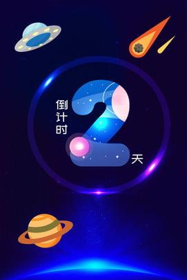 倒計時 數字 星空 2天 , 星光, 促銷, 矢量 背景圖片