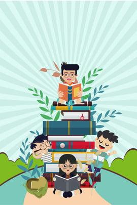 4月2日 4 2 国際 子供 , 草, 本, 4.2 背景画像