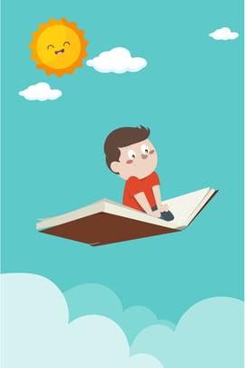4月2日 4 2日 国際 子供 , 4月2日, 4.2国際児童書デーの背景, 子供 背景画像