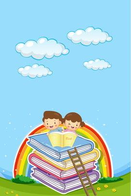 april 2 42 international children , Books, Rainbows, International Фоновый рисунок