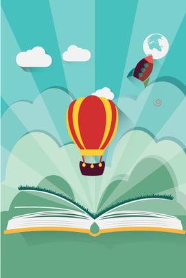april 2 42 international children , Book, 4.2, Balloon Imagem de fundo