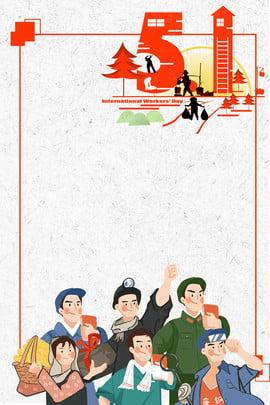 51 ngày quốc tế lao động 51 51 ngày lao động 51 Áp phích , Phích, Lao, Tế Ảnh nền