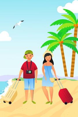 五一 小長假 卡通 沙灘 , 長假, 五一, 遊玩 背景圖片