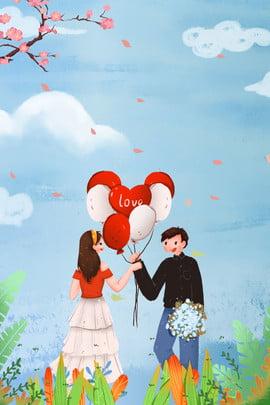 520海報 情人節 520 520素材 , 結婚, 520素材, 情人節 背景圖片
