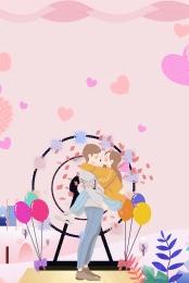 520海報 情人節 520 520素材 , 我愛你, 情人節, 為愛放價 背景圖片