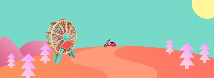 61 ngày trẻ em phim hoạt hình bánh xe đu quay, Băng Chuyền, 61, Nền Ảnh nền