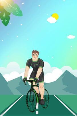 騎自行車 自行車 戶外運動 自助遊 , 騎自行車, 自助遊, 綠色出行 背景圖片