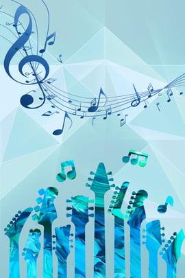 藍色 音樂 吉他 音符 , 音符, 音樂, 廣告 背景圖片