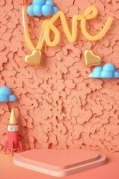 ستيريو c4d خط love عيد الحب مشهد تعزيز التجارة الإلكترونية , سحابة, المشهد الدافئ, التجارة صور الخلفية