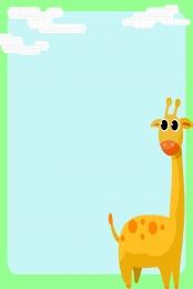 कार्टून हाथ से खींचा हुआ जिराफ़ जानवर , पृष्ठभूमि, हाथ से खींचा हुआ, कार्टून पृष्ठभूमि छवि