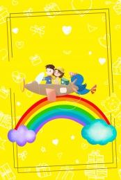 六一61兒童節 卡通 可愛 小孩 , 卡通, 兒童, 可愛兒童 背景圖片