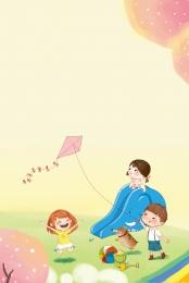 六一 兒童節 小朋友 遊樂場 , 遊玩, 六一兒童節小朋友遊樂場遊玩海報背景, 小朋友 背景圖片