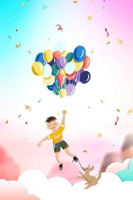 兒童節 61 61兒童節 兒童節快樂 , 六一歡樂兒童節海報, 兒童節促銷, 兒童節傳單 背景圖片
