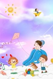六一 歡樂兒童 兒童節六一 瘋狂61 , 六一歡樂兒童節海報, 活動, 六一 背景圖片