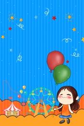 兒童節 61 六一 卡通兒童 , 61, 六一國際兒童節, 兒童節快樂 背景圖片