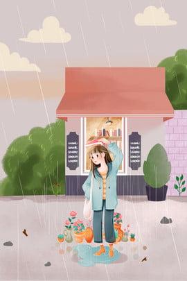 city street rain girl , City, Literary, Poster Фоновый рисунок