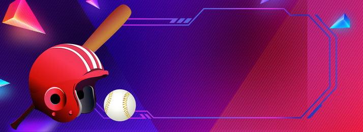 colorful dynamic baseball sport, E-commerce, Dynamic, E-commerce Imagem de fundo
