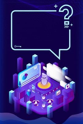 tech , 商業技術人工知能ポスターの背景, Tech,  背景画像