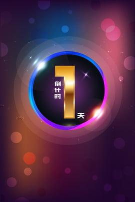 countdown number metal word 1 , Countdown, 璀璨, Gradient Technology Imagem de fundo