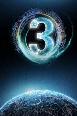 Đếm ngược số 3 khoa học viễn tưởng , 3, Khuyến Mãi, Tuyệt Ảnh nền
