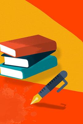 रचनात्मकता रंग ब्लॉक कार्टून पुस्तक , कार्टून, रंग ब्लॉक, सपाट पृष्ठभूमि छवि