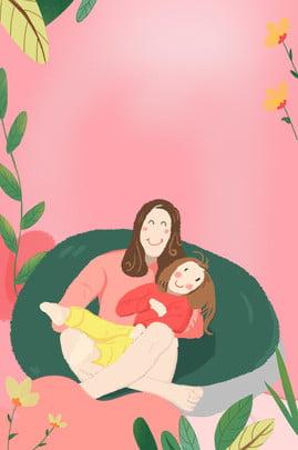 छोटा ताज़ा माँ मातृ दिवस प्रचारक पोस्टर मातृ दिवस कार्यक्रम , के, प्रचारक पोस्टर, मातृ पृष्ठभूमि छवि