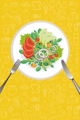 स्वादिष्ट स्वादिष्ट पश्चिमी भोजन स्वादिष्ट पश्चिमी भोजन भोजन , एचडी पृष्ठभूमि, स्रोत फाइलें, भोजन उत्सव पृष्ठभूमि छवि
