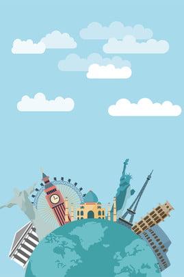 夢の旅 世界一周旅行 旅行広告 旅行チラシ , Hdバックグラウンド, 旅行, 夢の旅 背景画像