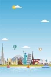 夢の旅 世界中を旅する 旅行広告 旅行チラシ , あなたは見に行かなければなりません, 旅行チラシ, 旅行広告 背景画像