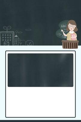 giáo dục học thuật đơn giản bằng phẳng , Phim Hoạt Hình, đơn Giản, Giáo hình nền