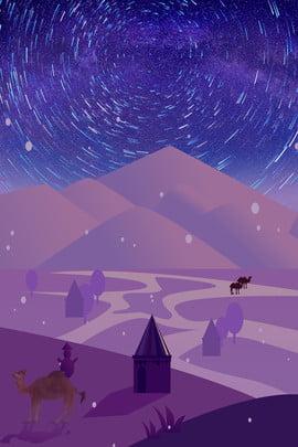 सपना स्टारलाईट रेगिस्तान की यात्रा रेगिस्तान , सपना, काल्पनिक, रेगिस्तान पृष्ठभूमि छवि