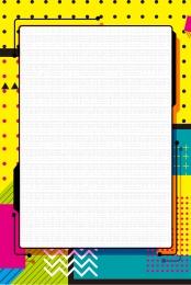 幾何 孟菲斯 促銷 撞色 , 幾何, 黃色背景, 促銷背景 背景圖片