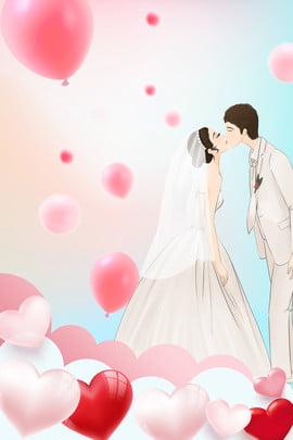 天貓婚博會 粉色 唯美 婚禮 , 結婚, 唯美, 海報 背景圖片