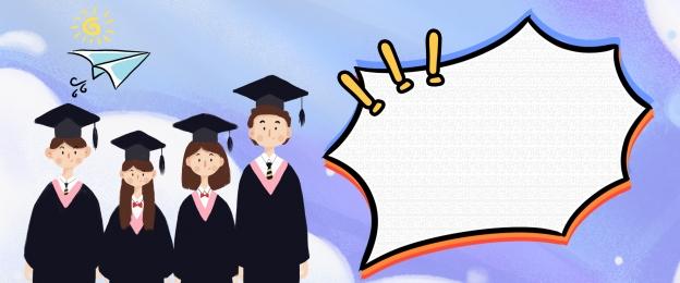 स्नातक स्तर की पढ़ाई परिसर बैंगनी कार्टून, पृष्ठभूमि, विज्ञापन, विज्ञापन पृष्ठभूमि छवि
