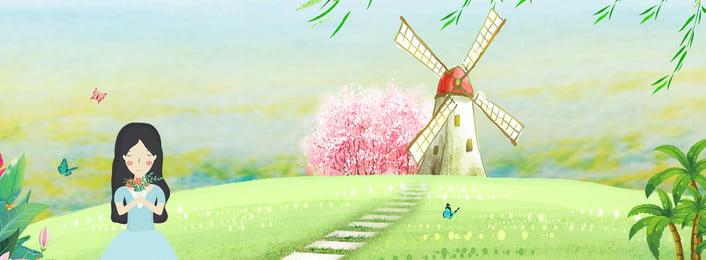 綠色 賞玩 風景 美景 美景 草地 Banner背景圖庫