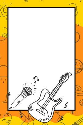 吉他 興趣班 手繪 音樂 , 廣告, 吉他, 手繪 背景圖片