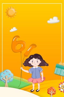 61兒童節 兒童節 六一 瘋狂61 , 瘋狂61, 兒童, 活動 背景圖片