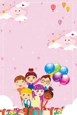 六一 兒童節 61兒童節 瘋狂61 , 活動, 瘋狂61, 國際兒童節 背景圖片