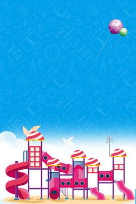 61兒童節 兒童節 六一 瘋狂61 , 六一兒童節節日快樂, 61兒童節, 六一 背景圖片