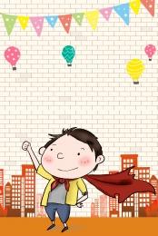 六一兒童節 六一促銷 兒童節促銷 六一兒童節圖 , 兒童節吊旗, 兒童節展架, 兒童 背景圖片