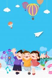 兒童節 61兒童節 兒童節海報 兒童節傳單 , 兒童節宣傳彩頁, 兒童節海報, 歡樂六一兒童節海報 背景圖片