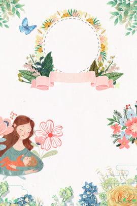 母親節 媽媽的愛 感恩 感恩母親節 , 絲帶, 感恩母親節, 孩子 背景圖片