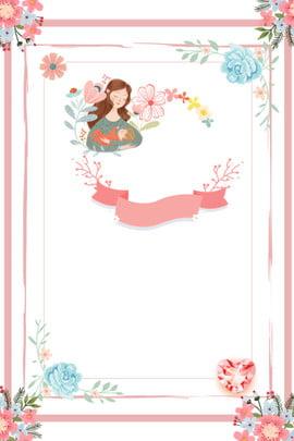 母親節 感恩母親節 母親 孩子 , 媽媽的愛, 溫馨, 母親節 背景圖片