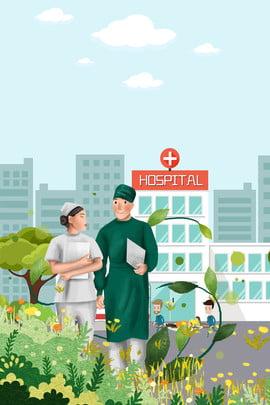 病院 医療 キャリア 健康 , 医師, 病院ヘルスケア健康づくり, 看護師 背景画像