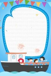 61スペシャル こどもの日 61こどもの日 ハッピーこどもの日 , 6月1日を祝う, うれしさ, ハッピーこどもの日 背景画像