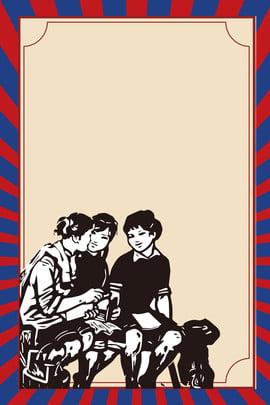 मई दिवस श्रम दिवस त्यौहार श्रम दिवस , मई, लेयर्ड डॉक्यूमेंट्स, पोस्टर पृष्ठभूमि छवि