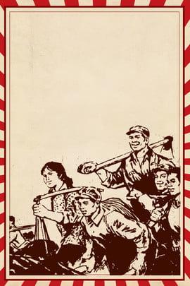 मई दिवस श्रम दिवस त्योहार धन्यवाद , त्योहार, लेबर ग्लोरी, मई पृष्ठभूमि छवि