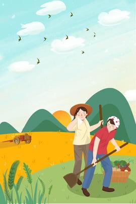 労働者 農民 労働者の日 労働者の日 , 労働者の日, メーデー労働者の日農民収穫労働の背景, 祭り 背景画像