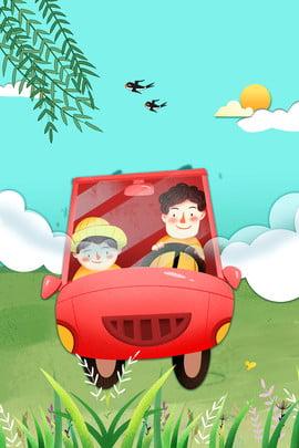 自駕游 五一 親子遊 五一出遊 , 勞動節快樂, 勞動節, 五一出遊 背景圖片